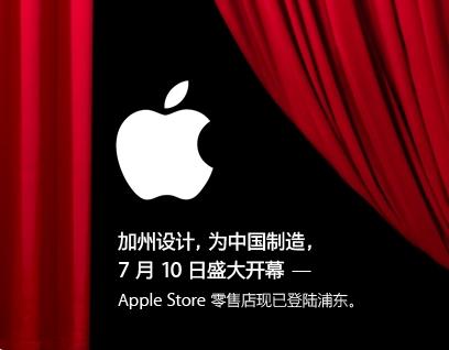 ShanghaiAppleStore