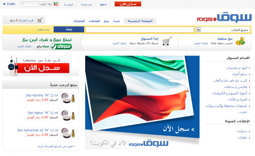 Souq.com Kuwait Arabic Interface