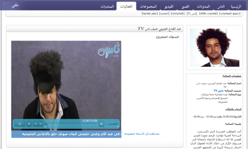 Nas TV is the online channel MBC have launched within the Nas Social Network