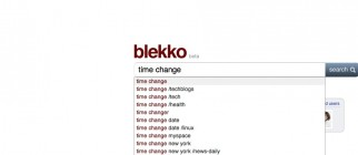 blekkotimechange1