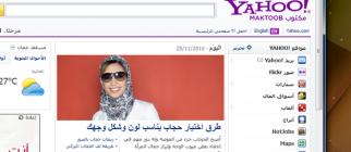 Yahoo! Maktoob Screenshot