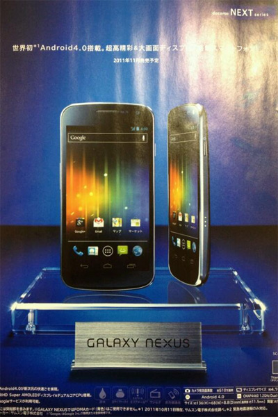 NTT Docomo flyer leaks Galaxy Nexus details ahead of Hong Kong launch