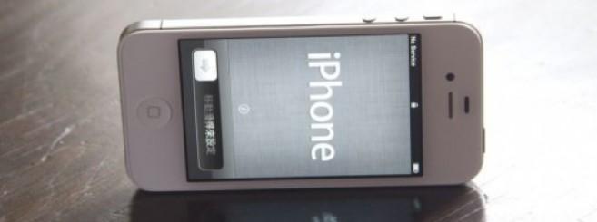 iPhone4S161