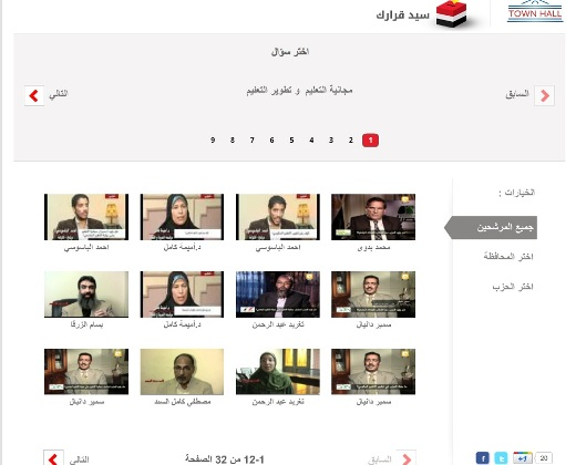 YouTubeTownHall Google launches a set of tools for Egyptians to use during parliamentary elections