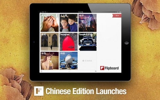 china blog 2c 520x325 Flipboard set for China launch after agreeing to local partnerships