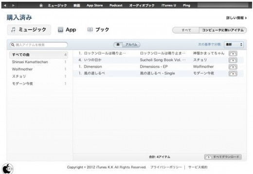 Screen Shot 2012 02 21 at 11.00.32 AM 520x358 Apple launches iTunes in the Cloud in Japan and will likely do the same for iTunes Match soon