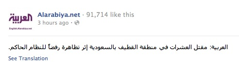 Screen Shot 2012 03 26 at 4.11.44 PM Facebook page of Saudi owned news network Al Arabiya has been hacked