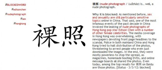 blockedonweibo1 520x225 Blocked On Weibo is a blog documenting words that are censored from Chinas microblogs
