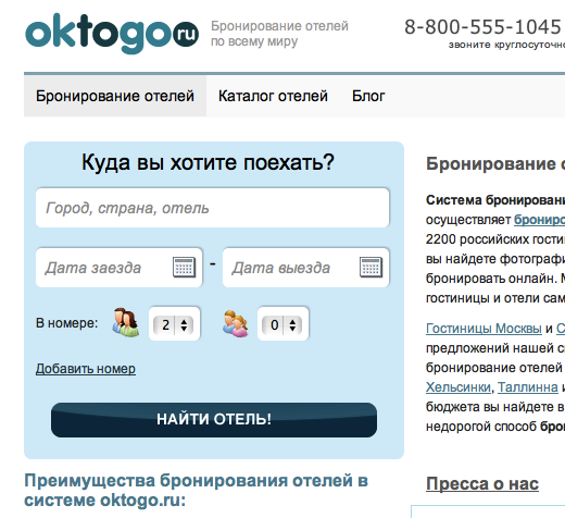 oktogo Russian hotel and travel booking site Oktogo.ru scores $10 million round