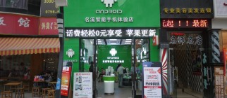zhuhai-nanping-android-store