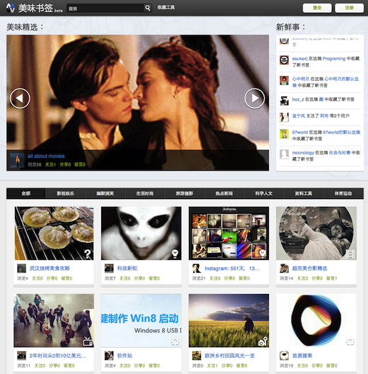 mei YouTube founders quietly launch a Chinese fork of Delicious called Mei.fm