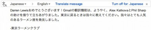 GmailTranslate0 520x105 Gmail automatic message translation comes out of Labs, Mail Goggles not so lucky