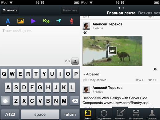 appscreensfu520 Russias Twitter rival Futubra unleashes mobile apps