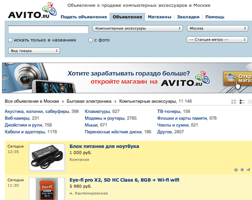 avitos Russian classifieds website AVITO.ru raises massive $75m round from Accel, Kinnevik and others