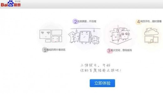 baidu cloud photo album 520x300 Baidu aims to rival iOS, Android with own smartphone, OS and app store