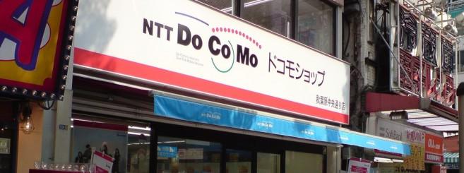 docomo shop