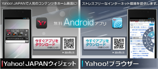 yahoo browser 2 520x229 Googles mobile revenue under threat in Japan as Yahoo Japan launches an Android browser