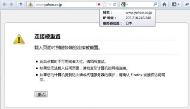 cojp Chinas Great Firewall blocks its first top level domain, as co.jp sites go down for 30 hours