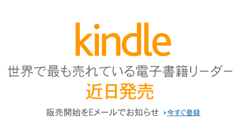 kindle comingsoon gw D JP 470x260 After a long wait, Amazon reveals the Kindle will soon be sold in Japan
