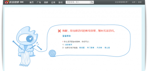 nyt weibo gone1 520x252 Trouble on day one: The New York Times Chinas Sina Weibo account gets suspended [Updated]
