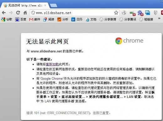 slideshare china 520x385 LinkedIn owned SlideShare is the latest Western service to get blocked in China