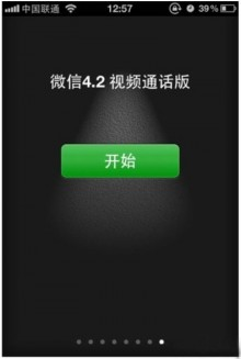 weixin voice 220x327 Chinese mobile messaging app Weixin to bring free voice calls to its 100m+ users