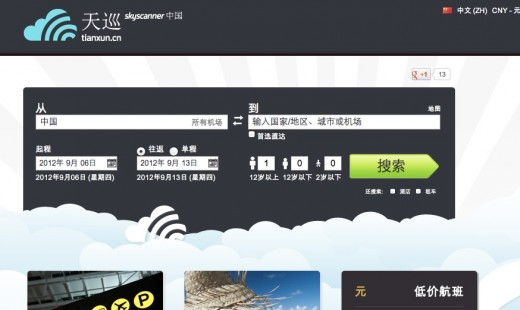 Notification Center 5 520x310 Baidu has chosen Skyscanner as its international flight search partner