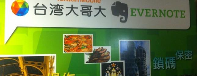 evernote taiwan