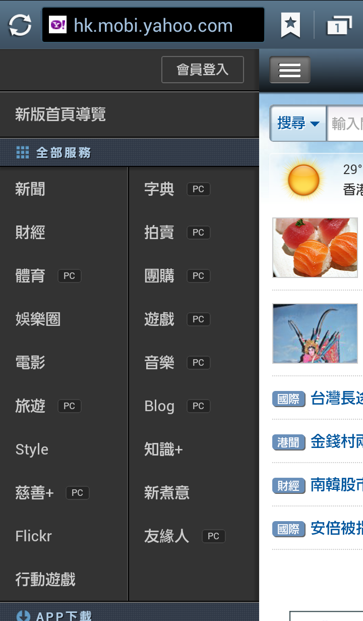 01_YahooHK_Mobile_menu