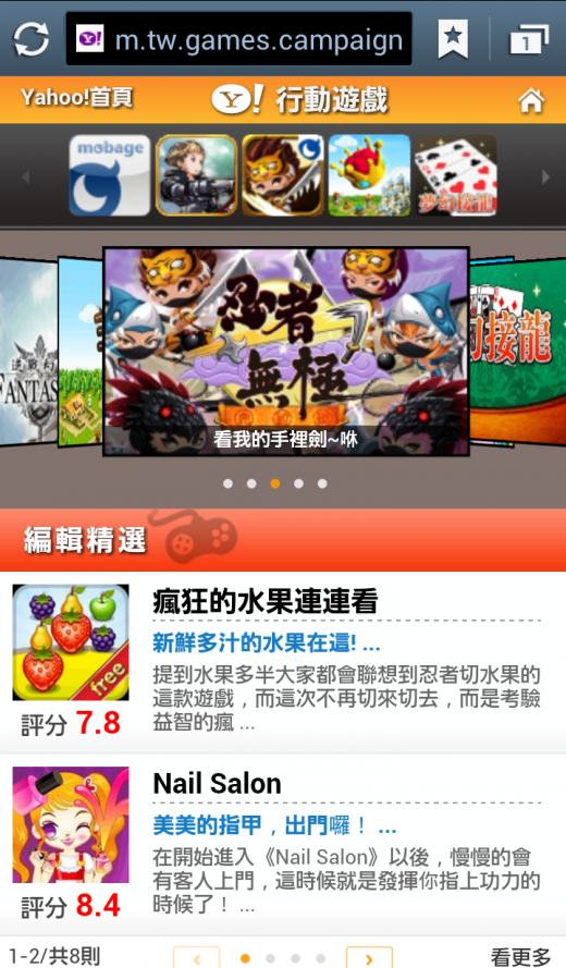 03 YahooTW Games02 520x889 Japans DeNA partners YahooKimo to bring its mobile social gaming platform to Taiwan