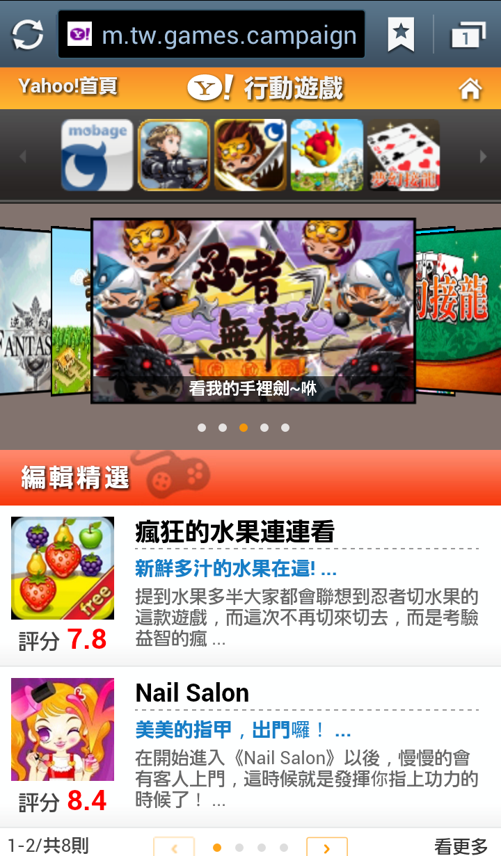 03_YahooTW_Games02