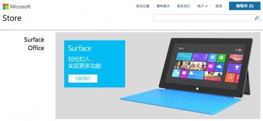 microsoft store 520x239 Microsoft debuts Chinese online store to push Surface preorders