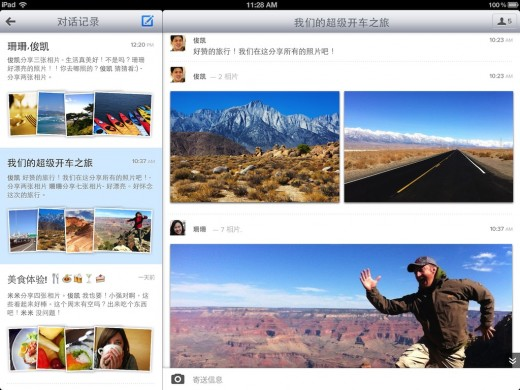 3 ipad 520x390 Cooliris launches localized China app featuring integration with Renren, Chinas Facebook