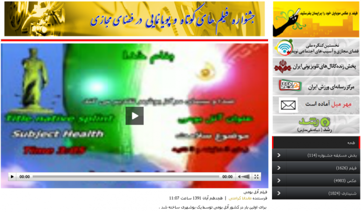 Screen Shot 2012 12 09 at 10.46.53 AM1 730x428 Heckbent on blocking out YouTube, Iran launches its own Web video service: Mehr.ir