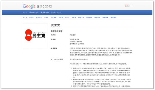 UeaKL 520x303 Japans election gets social, as Prime Minister and 7 rivals set to Hangout on Google+