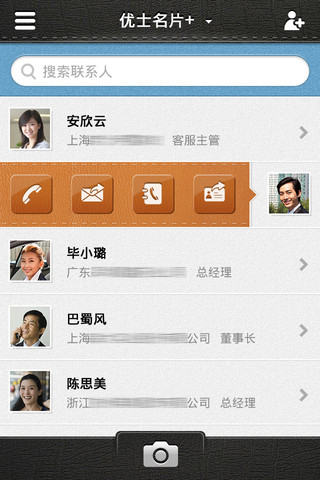 Chinese professional social network Ushi launches name card and contacts app