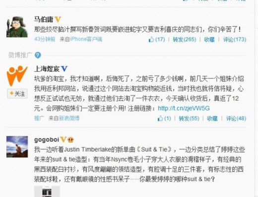 Sina Weibo introduces Twitter like in stream advertising in quest to monetize its 400m user base