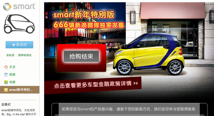 smartcar weibo 730x396 Mercedes Benz experiments with selling Smart Cars on Chinas Sina Weibo microblog