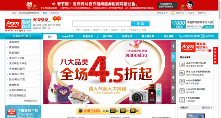 argoscn 730x389 UK retailer Argos finally launches its e commerce store in China following 2011 Haier partnership