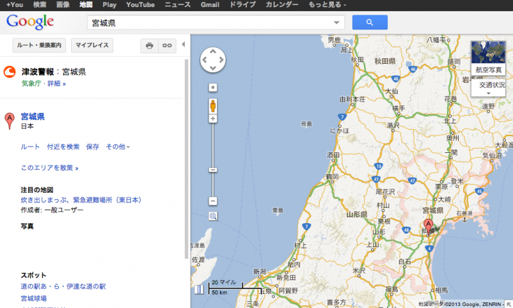 Japan Tsunami Maps desktop 730x439 Google launches Public Alerts in Japan to provide information during tsunami, earthquake crises