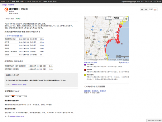 Japan tsunami landing desktop best 520x392 Google launches Public Alerts in Japan to provide information during tsunami, earthquake crises