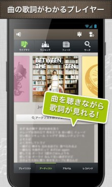 d2 220x366 Mobile gaming giant DeNA launches Groovy, a Japan only music streaming app for Android