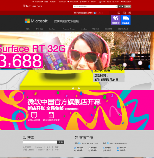 mtmall1 520x535 Microsoft beefs up Chinese Web retail presence with flagship store in Alibaba owned Tmall