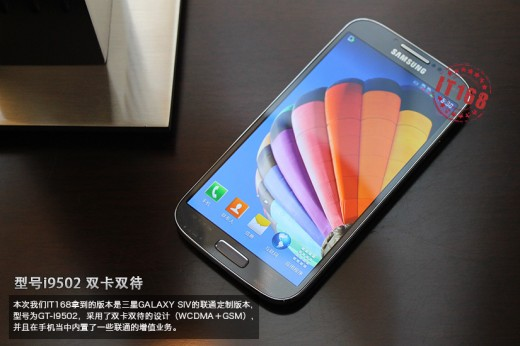 sg3 520x346 Hours before Samsung launches the Galaxy S4, extensive set of leaked images surfaces in China