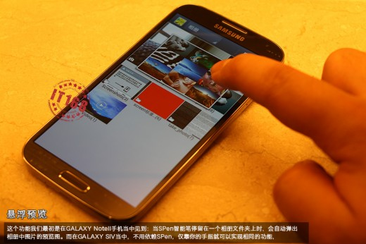 sg8 520x346 Hours before Samsung launches the Galaxy S4, extensive set of leaked images surfaces in China
