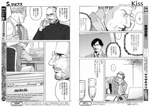 stevejobs2 520x375 Here are the first pages of a new manga comic series about Steve Jobs life