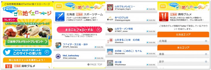 twitter japan yellow pages 730x245 Twitter gets a Yellow Pages index in Japan to help users find relevant accounts