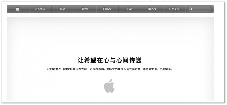 apple 730x337 Tech firms raise over $32m following China earthquake, with Apple and Samsung leading donation efforts