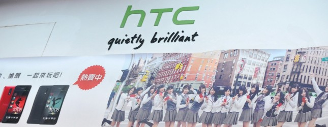 HTC store banner