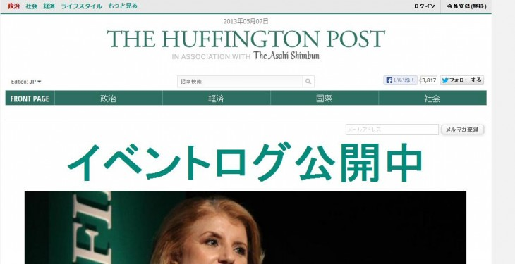 HuffPoJapan 730x375 The Huffington Post launches its local Japanese edition